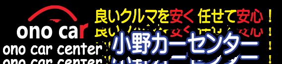 小野カーセンター 車検板金新車中古車総合サイト